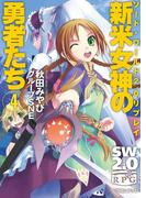 ソード・ワールド2.0リプレイ 新米女神の勇者たち4(富士見ドラゴンブック)
