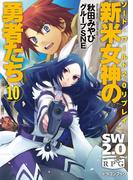 ソード・ワールド2.0リプレイ 新米女神の勇者たち10(富士見ドラゴンブック)