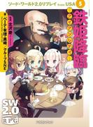 ソード・ワールド2.0リプレイ from USA 5 鉄姫降臨 ―アイアンレディ―(富士見ドラゴンブック)