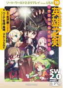 ソード・ワールド2.0リプレイ from USA 10 英雄之剣 ―アンセルムズソード―(富士見ドラゴンブック)