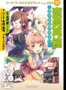 ソード・ワールド2.0リプレイ from USA 11 蛮勇再臨 ―ガッデムアゲイン―(富士見ドラゴンブック)
