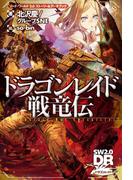 ソード・ワールド2.0 ストーリー&データブック ドラゴンレイド戦竜伝