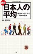 図解・日本人の平均(メディアファクトリー新書)