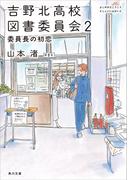 吉野北高校図書委員会2 委員長の初恋(角川文庫)