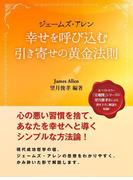 ジェームズ・アレン 幸せを呼び込む引き寄せの黄金法則
