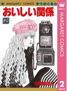 おいしい関係 2(マーガレットコミックスDIGITAL)