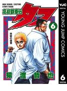 高校鉄拳伝タフ 6(ヤングジャンプコミックスDIGITAL)