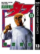 高校鉄拳伝タフ 13(ヤングジャンプコミックスDIGITAL)