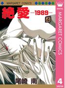 絶愛―1989― 4(マーガレットコミックスDIGITAL)