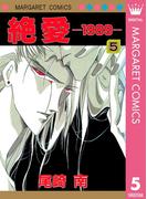 絶愛―1989― 5(マーガレットコミックスDIGITAL)