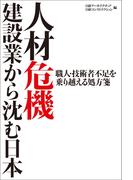 人材危機 ―建設業から沈む日本