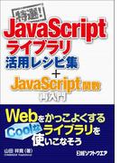 特選!JavaScriptライブラリ活用レシピ集+JavaScript関数再入門(日経BP Next ICT選書)(日経BP Next ICT選書)