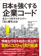日本を強くする企業コード もう一つのマイナンバー「法人番号」とは(日経BP Next ICT選書)(日経BP Next ICT選書)