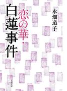 恋の華・白蓮事件(文春文庫)