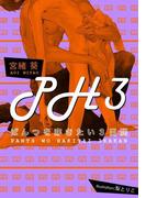 ぱんつを穿きたい3日間【イラスト付】(プラチナ文庫)