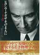 ヒロシマ・ナガサキのまえに オッペンハイマーと原子爆弾