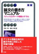 論文の書き方マニュアル ステップ式リサーチ戦略のすすめ 新版 (有斐閣アルマ Advanced)(有斐閣アルマ)