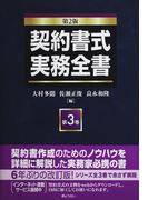 契約書式実務全書 第2版 第3巻
