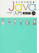 スッキリわかるJava入門 第2版 実践編