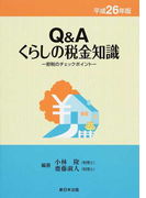 Q&Aくらしの税金知識 節税のチェックポイント 平成26年版