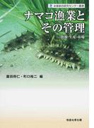 ナマコ漁業とその管理 資源・生産・市場 (水産総合研究センター叢書)