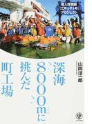 深海8000mに挑んだ町工場 無人探査機「江戸っ子1号」プロジェクト