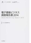 電子書籍ビジネス調査報告書 第2版 2014 (インプレス総合研究所〈新産業調査レポートシリーズ〉)