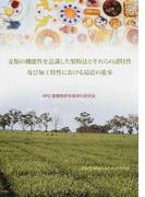 麦類の機能性を意識した製粉法とそれらの諸特性及び加工特性における最近の進歩