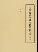 内閣文庫所藏史籍叢刊 影印 古代中世篇第1巻 律 令集解(一)