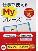 仕事で使えるMyフレーズ 中学英語だけで解決!60シーン