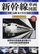 新幹線車両図鑑 海側・山側全イラスト掲載 東海道新幹線 イラストで辿る歴代新幹線電車のプロフィール