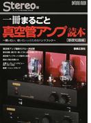 一冊まるごと真空管アンプ読本 買いたい、使いたい人のためのハンドブック 基礎知識編 (ONTOMO MOOK)(ONTOMO MOOK)