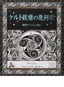ケルト紋様の幾何学 自然のリズムを描く (アルケミスト双書)