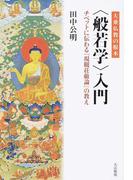 大乗仏教の根本〈般若学〉入門 チベットに伝わる『現観荘厳論』の教え