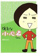 強気な小心者ちゃん(コミックエッセイ)