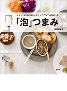 「泡」つまみ シャンパン&スパークリングワインのおとも(講談社のお料理BOOK)