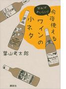 【期間限定価格】今夜使えるワインの小ネタ 知ればおいしい!