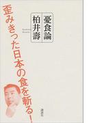 憂食論 歪みきった日本の食を斬る!