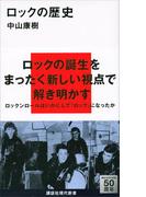 ロックの歴史(講談社現代新書)