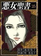 悪女聖書(25)