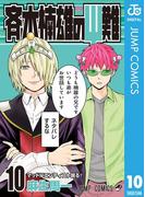 斉木楠雄のΨ難 10(ジャンプコミックスDIGITAL)