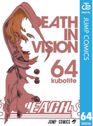 BLEACH モノクロ版 64(ジャンプコミックスDIGITAL)