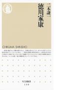 徳川家康(ちくま新書)