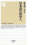 日本語の哲学へ(ちくま新書)