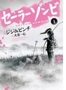 セーラーゾンビ1(ヒーローズコミックス)(ヒーローズコミックス)