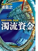 濁流資金 警視庁公安部・青山望(文春文庫)