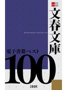 文春文庫電子書籍ベスト100【文春e-Books】(文春e-book)