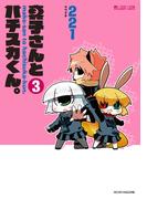 真子さんとハチスカくん。(3巻)(マイクロマガジン☆コミックス)