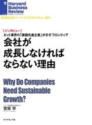 会社が成長しなければならない理由(インタビュー)(DIAMOND ハーバード・ビジネス・レビュー論文)