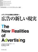メディアの主導権は消費者へ 広告の新しい現実(DIAMOND ハーバード・ビジネス・レビュー論文)